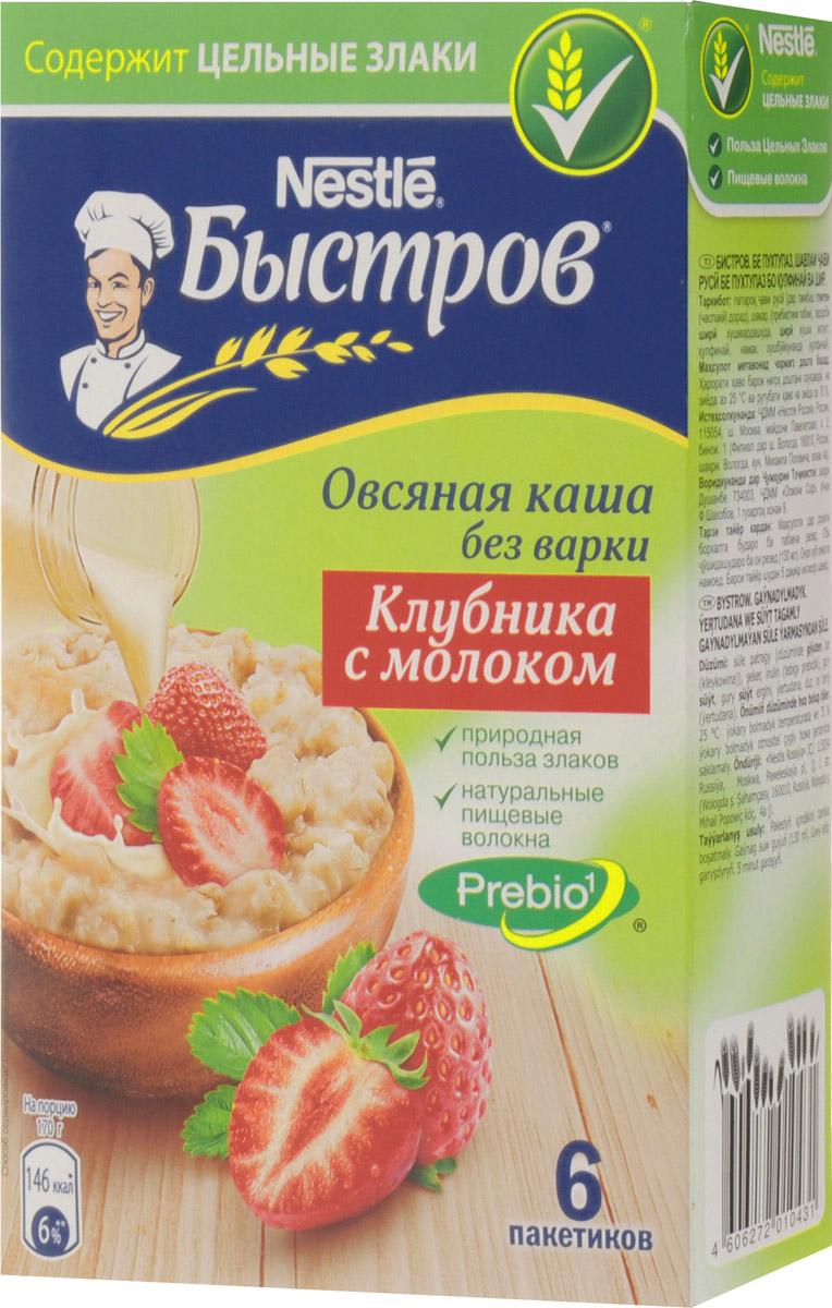 Быстров Prebio Клубника с молоком каша овсяная, 6 х 40 г12228555Хлопья в кашах Быстров — это высококачественные хлопья из цельных злаков. Каша Быстров содержит 100% натуральные цельные отборные злаки и натуральный пребиотик, улучшающий пищеварение В состав каш Быстров Prebio1 входит натуральный пребиотик инулин. Его получают из корня цикория. Инулин стимулирует рост собственной полезной микрофлоры кишечника, а значит, улучшает пищеварение и общее самочувствие. Для лучшего эффекта рекомендуется съедать 2 порции каши Быстров каждый день. Короб содержит 6 пакетов. Один пакет рассичитан на 1 порцию (130 мл воды). Уважаемые клиенты! Обращаем ваше внимание, что полный перечень состава продукта представлен на дополнительном изображении.
