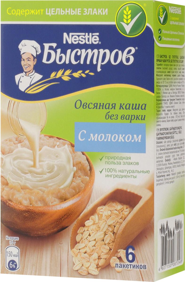 Быстров С молоком каша овсяная, 6 х 40 г12228593Хлопья в кашах Быстров - это высококачественные хлопья из цельных злаков. Они сохраняют всю природную пользу - ценные пищевые волокна (клетчатку), витамины и минеральные вещества. Каша Быстров содержит 100% натуральные цельные отборные злаки и натуральный пребиотик, улучшающий пищеварение. Короб содержит 6 пакетов. Один пакет рассчитан на 1 порцию (130 мл воды). Вес 240 г. Уважаемые клиенты! Обращаем ваше внимание, что полный перечень состава продукта представлен на дополнительном изображении.