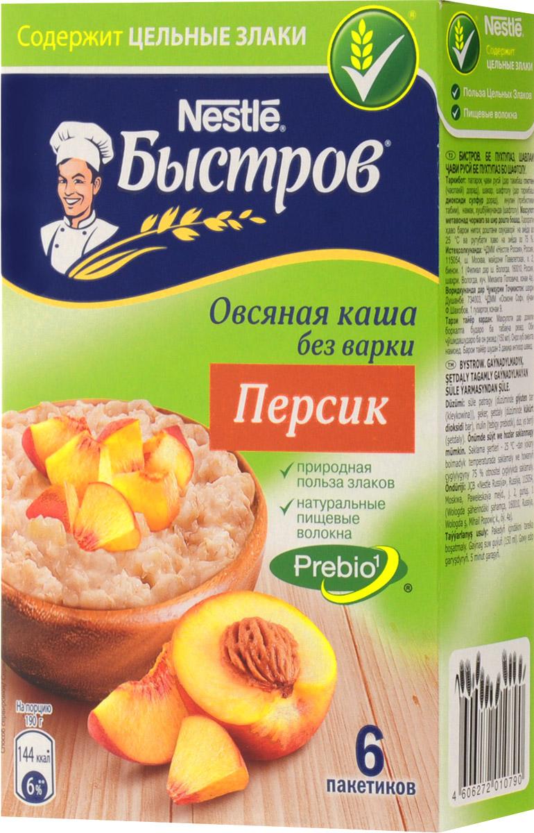 Быстров Prebio Персик каша овсяная, 6 х 40 г12228608Хлопья в кашах Быстров — это высококачественные хлопья из цельных злаков. Каша Быстров содержит 100% натуральные цельные отборные злаки и натуральный пребиотик, улучшающий пищеварение В состав каш Быстров Prebio1 входит натуральный пребиотик инулин. Его получают из корня цикория. Инулин стимулирует рост собственной полезной микрофлоры кишечника, а значит, улучшает пищеварение и общее самочувствие. Для лучшего эффекта рекомендуется съедать 2 порции каши Быстров каждый день. Хлопья в кашах Быстров — это высококачественные хлопья из цельных злаков. Содержит 100% натуральные цельные отборные злаки и натуральный пребиотик, улучшающий пищеварение. Короб содержит 6 пакетов. Один пакет рассчитан на 1 порцию (150 мл воды). Уважаемые клиенты! Обращаем ваше внимание, что полный перечень состава продукта представлен на дополнительном изображении.