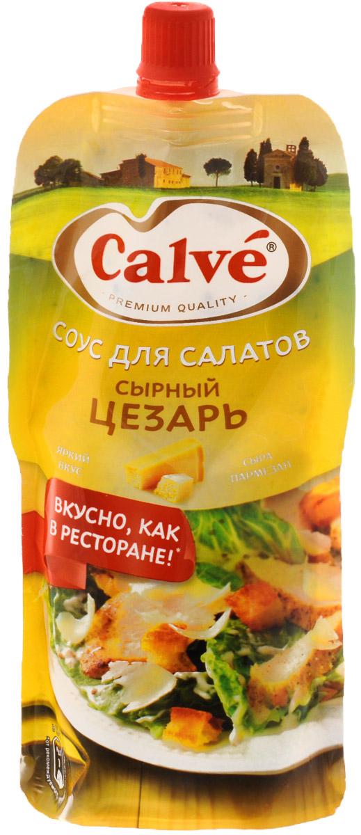 Calve Соус Сырный Цезарь, 230 г21134628Главное открытие итальянской кухни в XX веке, салат Цезарь, просто невозможно представить без знаменитого соуса. Calve Сырный Цезарь - это сливочный вкус в сочетании с ароматным сыром и специями. Он отлично подходит и для других салатов из овощей и курицы. Уважаемые клиенты! Обращаем ваше внимание, что полный перечень состава продукта представлен на дополнительном изображении.