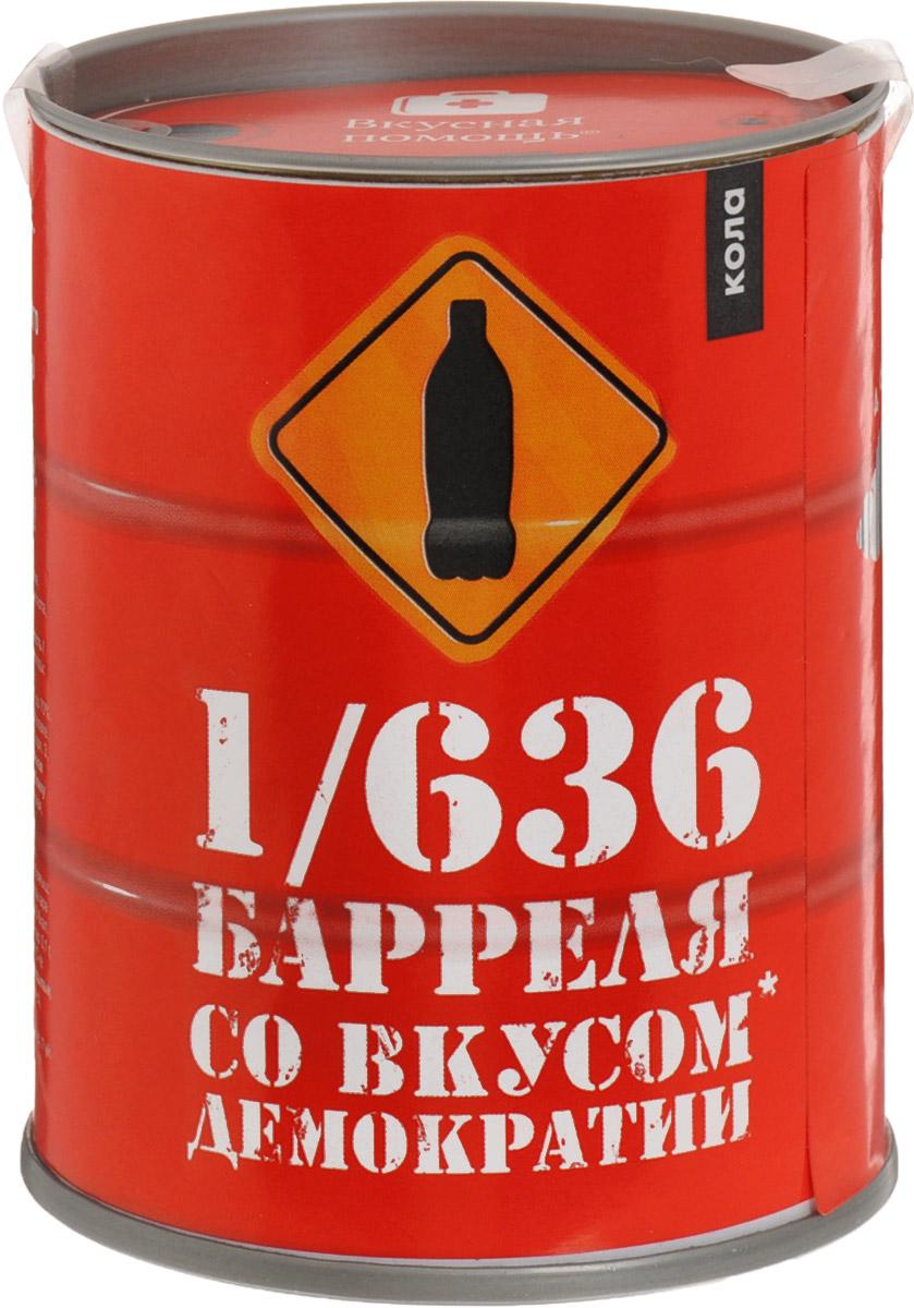 Вкусная помощь 1/636 Барреля со вкусом демократии жевательный мармелад (кола), 100 г4680016274396Банка жевательного мармелада с виду похожа на бочку, в которой хранится нефть. Объем этой баночки равен примерно 1/636 настоящего нефтяного барреля. Красная и демократичная банка - отличный подарок! Иногда у демократии до боли знакомый вкус. Тем лучше! Такой баррель можно не только без опаски съесть самому, но и разделить его с друзьями. Главное - помните: демократию нужно нести в массы - друзьям, знакомым, незнакомым, но главное тем, кто об этом вовсе не просит. Внутри качественный мармелад со вкусом колы в виде бутылочек кока-колы. Уважаемые клиенты! Обращаем ваше внимание, что полный перечень состава продукта представлен на дополнительном изображении.