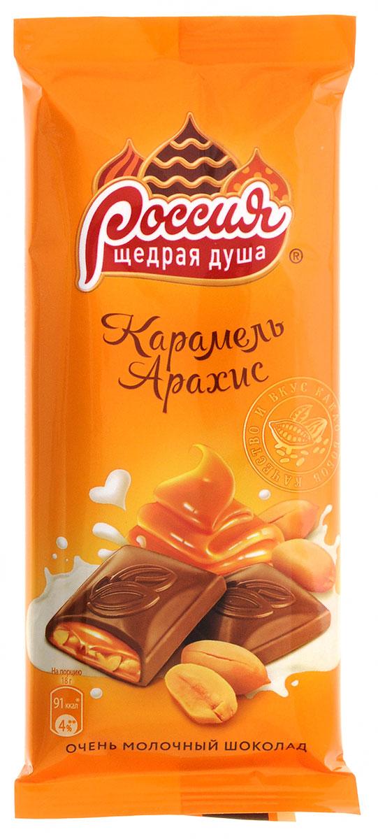 Россия-Щедрая душа! молочный шоколад с карамелью и арахисом, 90 г12265905Шоколад Россия-Щедрая Душа! представлен богатым выбором вкусов, щедро наполнен ингредиентами. Карамель-арахис - шоколад, созданный из удовольствия. Изысканное сочетание тающего молочного шоколада и нежной карамели с добавлением отборного арахиса в одной плитке. Уважаемые клиенты! Обращаем ваше внимание, что полный перечень состава продукта представлен на дополнительном изображении.