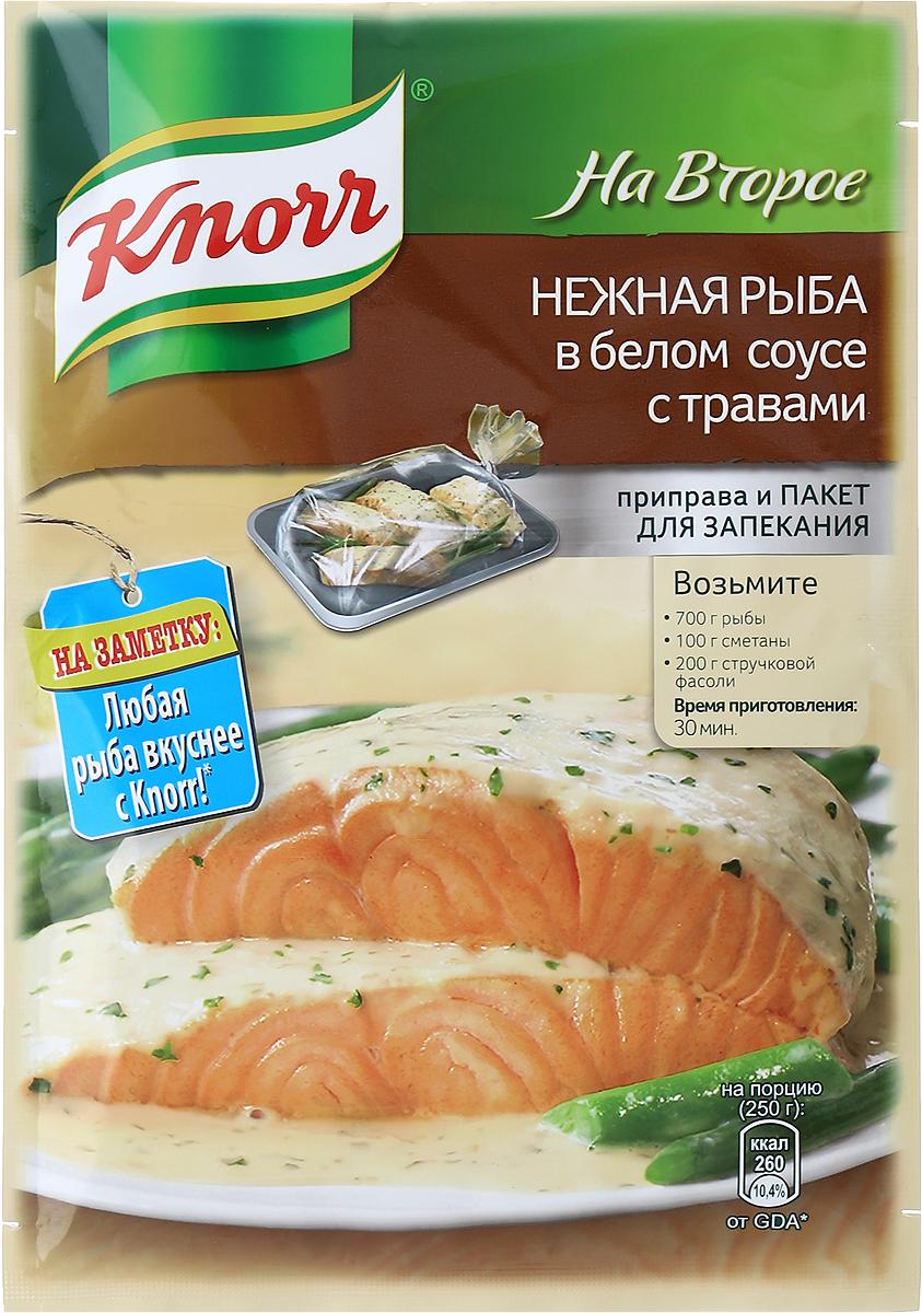 Knorr Приправа На второе Нежная рыба в белом соусе с травами, 23 г21073128Розмарин, тимьян, лимонный сок… В особой пропорции от шеф-повара, они придадут вашей рыбе восхитительный вкус и аромат. Пакет для запекания сделает рыбу нежной, ароматной и не позволит ей пригореть! Уважаемые клиенты! Обращаем ваше внимание, что полный перечень состава продукта представлен на дополнительном изображении.
