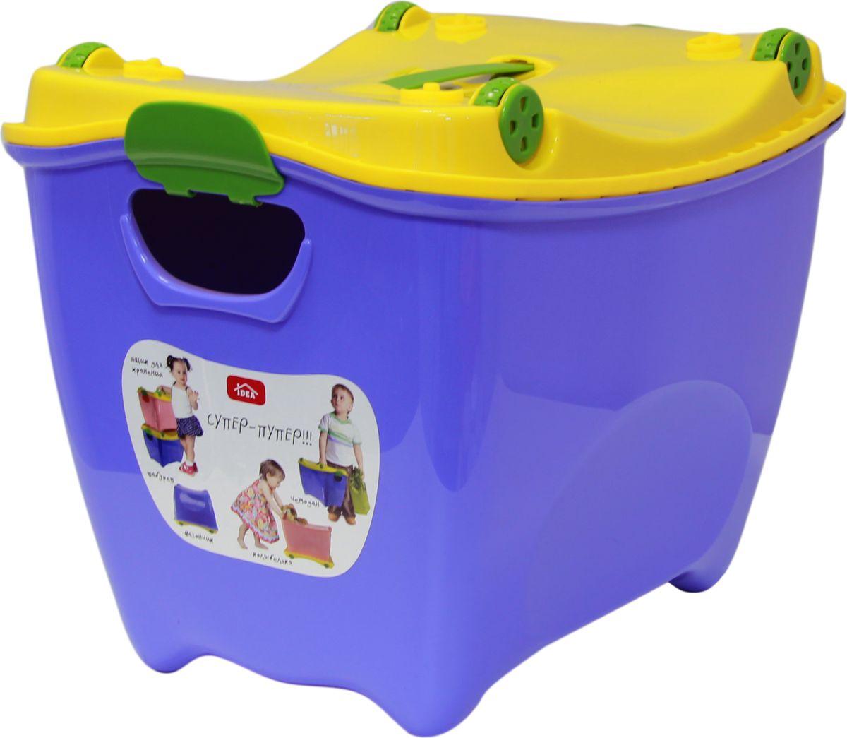 Idea Ящик для игрушек Супер-пупер цвет сиреневый 30,5 х 40 х 30,5 смМ 2599