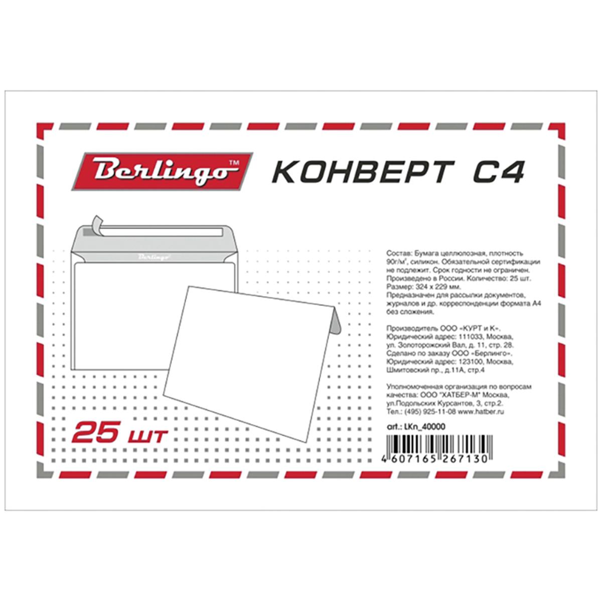 Berlingo Конверт C4 25 шт