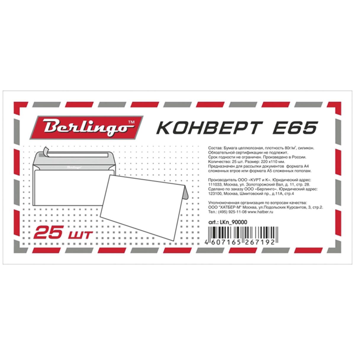 Конверт E65 25 шт LKn_90000LKn_90000Конверт евроформата размером 110х220мм без подсказа, без окна с внутренней запечаткой. Предназначен для вложения листов формата А4, сложенных вчетверо или А5, сложенных вдвое. Клапан конверта крепится с помощью отрывной силиконовой ленты. Упаковка - термоусадочная пленка