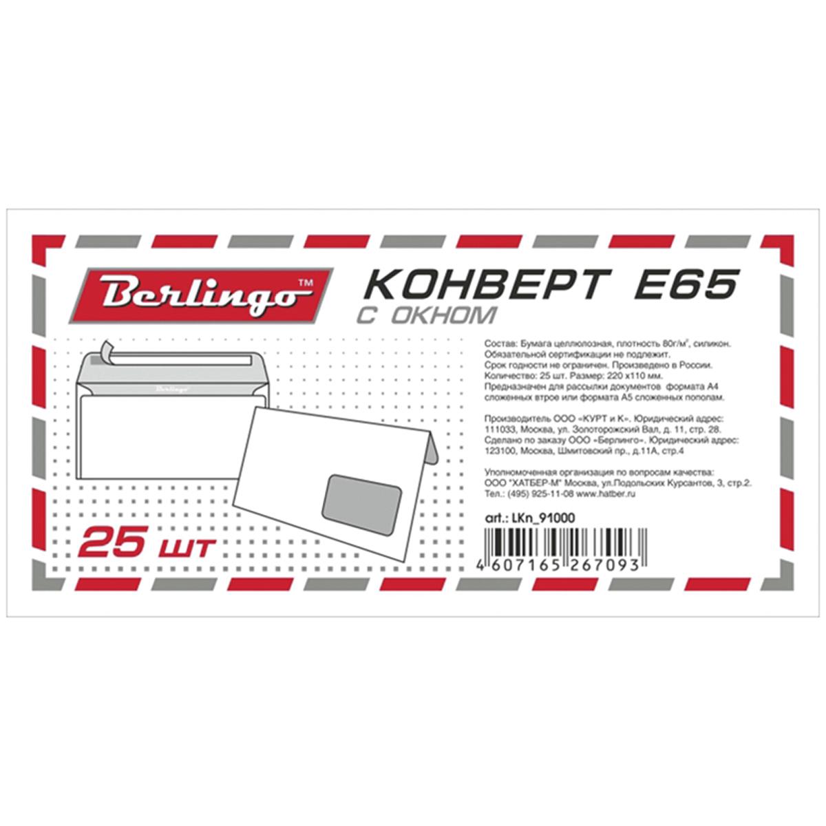 Конверт E65 25 шт LKn_91000LKn_91000Конверт без подсказа, с внутренней запечаткой. Имеет горизонтальное окно справа. Формат С4 соответствует размеру 229х324мм. Предназначен для рассылки документов А4 без сложения. Клапан конверта крепится с помощью отрывной силиконовой ленты. Упаковка - термоусадочная пленка