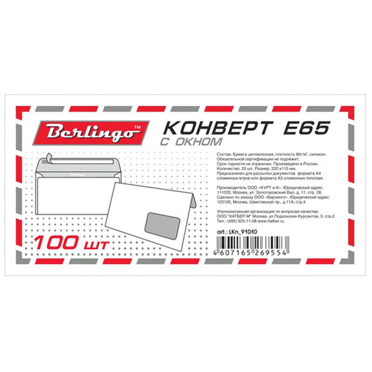 Конверт E65 100 шт LKn_91010, Berlingo