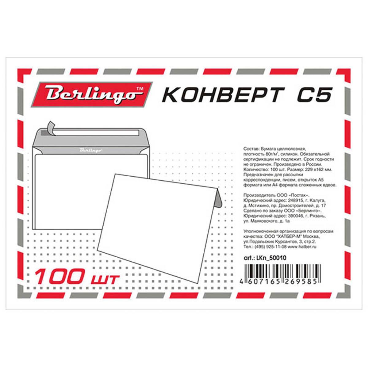 Конверт C5 100 шт LKn_50010LKn_50010Конверт без подсказа, без окна. Формат С5 соответвует размеру 162х229мм. Служит для рассылки документов А5 без сложения и А4, сложенных вдвое. Клапан конверта крепится с помощью отрывной силиконовой ленты. Упаковка - термоусадочная пленка