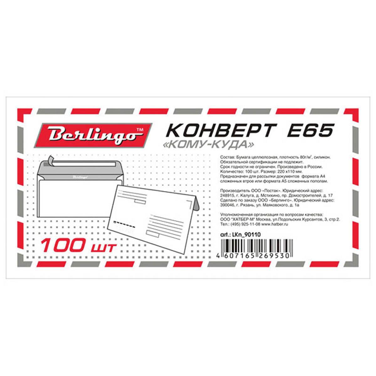 Конверт E65 с подсказом 100 штLKn_90110Конверт евроформата размером 110х220мм с подсказом, без окна. Предназначен для вложения листов формата А4, сложенных вчетверо или А5, сложенных вдвое. Клапан конверта крепится с помощью отрывной силиконовой ленты. Упаковка - термоусадочная пленка