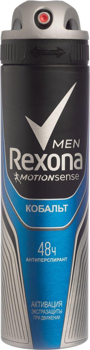 Rexona Men Motionsense Антиперспирант аэрозоль Кобальт 150 мл67003511Дезодорант Rexona Men Cobalt разработан специально для мужчин. Ультраэффективная формула содержит специальные компоненты, защищающие от пота и запаха 24 часа. Не содержит спирта. Сильный и энергичный аромат с пряными нотками трав и кедра. Характеристики: Объем: 150 мл. Производитель: Филиппины. Товар сертифицирован.