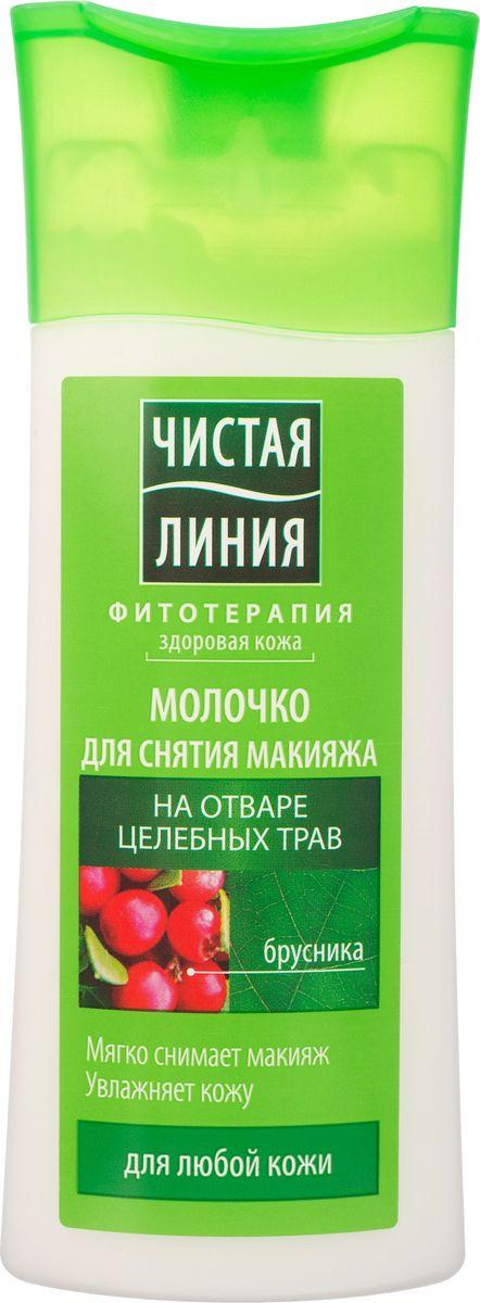 Чистая Линия Фитотерапия Молочко для снятия макияжа для любой кожи На отваре целебных трав 100 мл