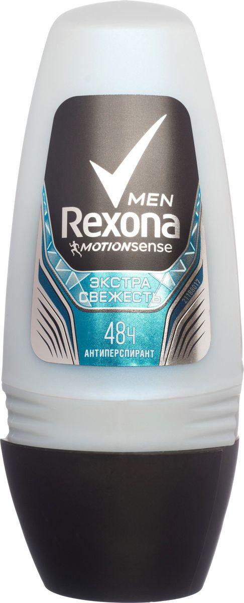 Rexona Men Motionsense Антиперспирант ролл Экстрасвежесть 50 мл20228145Мужской шариковый антиперспирант Rexona Xtracool обладает бодрящим свежим аромат c нотками мяты и хвои. Подарит ощущение свежести и обеспечит надежную защиту от запаха пота. Дезодорант не оставляет белых следов и предотвращает появление желтых пятен на одежде. Не содержит спирт. Товар сертифицирован.