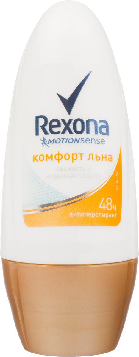 Rexona Motionsense Антиперспирант ролл Комфорт льна 50 мл67004044Шариковый дезодорант-антиперспирант Rexona Комфорт льна подарит женственный аромат цветов фрезии и водной лилии с теплыми нотками груши, бергамота и сандала. Дезодорант не оставляет белых следов и предотвращает появление желтых пятен на одежде. Не содержит спирта. Товар сертифицирован.