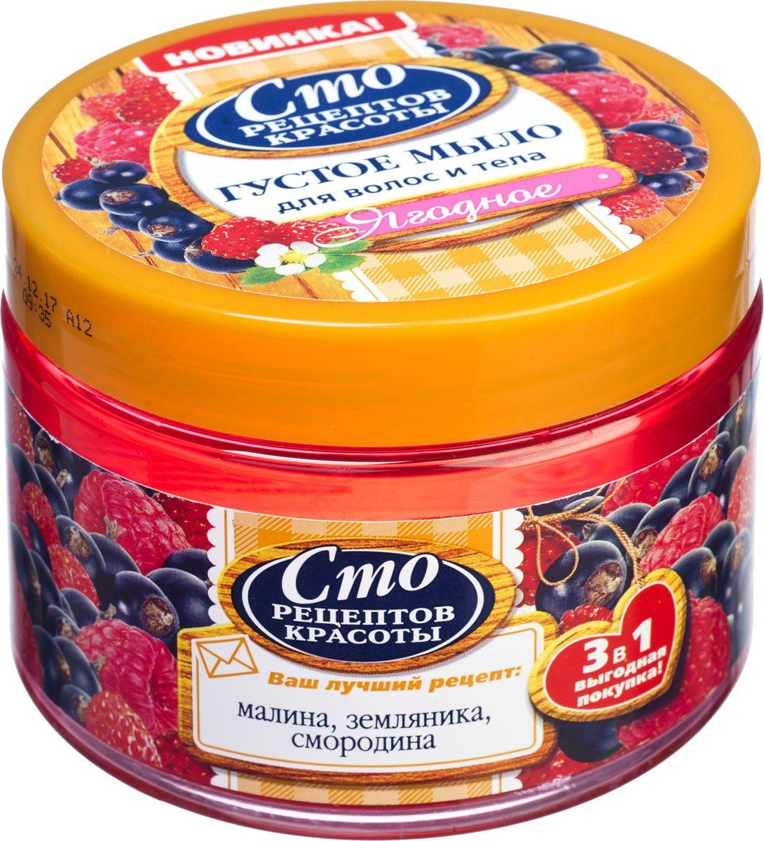 Сто рецептов красоты Густое мыло Ягодное 400 мл1102584002Существует множество домашних рецептов мыловарения, которые использовали женщины, обогащая мыло полезными маслами, ягодами и травами. Ваши лучшие рецепты домашнего мыловарения мы воплотили в густом мыле Ягодное, которое является универсальным средством по уходу за волосами, кожей рук и тела. Оно бережно ухаживает за Вашими волосами, идеально очищает кожу и при этом не сушит ее. Густое мыло Сто рецептов красоты с малиной, земляникой и смородиной - это выгодная покупка универсального средства для очищения!