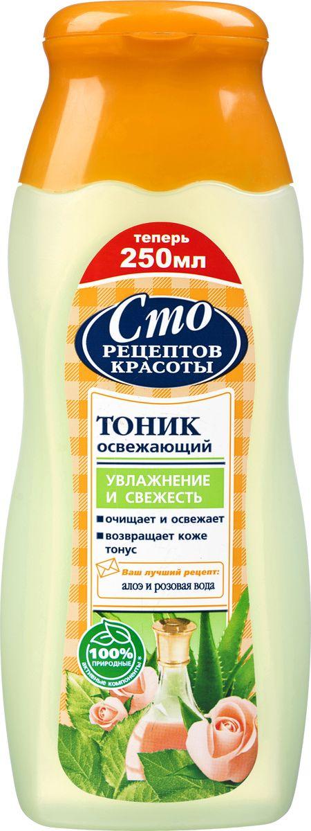 Сто рецептов красоты Тоник освежающий для лица Увлажнение и свежесть 250 мл1102568707Освежающий тоник для лица на основе сока алоэ и розовой воды прекрасно очищает и увлажняет кожу, оставляя ощущение свежести на лице. Результат: чистая ухоженная кожа, сияющая изнутри!