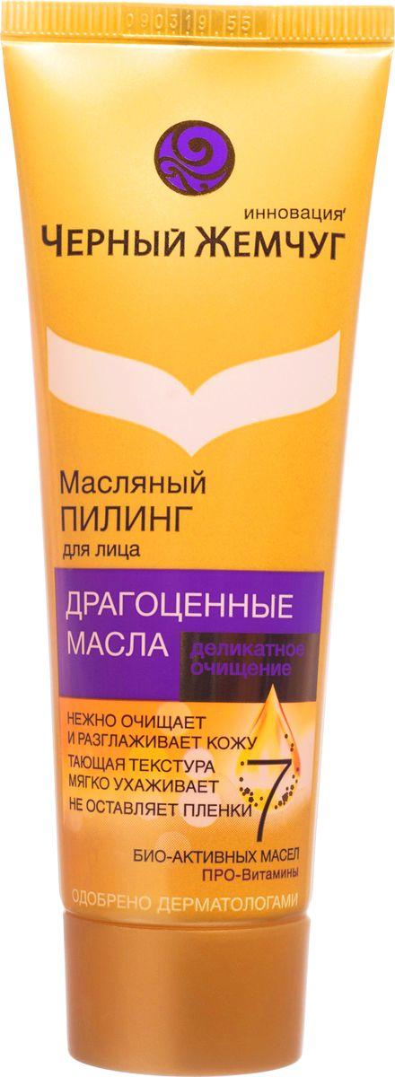 Черный жемчуг Масляный пилинг для лица Деликатное очищение 80 мл110514822Черный жемчуг масляный пилинг для лица не просто очищает Вашу кожу, а дарит по-настоящему деликатный уход. - Нежная масляная основа бережно очищает кожу от загрязнений, не повреждая защитный барьерный слой кожи - БИО-активные натуральные масла (персик, виноград, олива) и протеины жемчуга глубоко питают и нормализуют естественный баланс увлажнения кожи, избавляя от стянутости и сухости - Легкая, тающая текстура придает лицу свежий, ровный цвет, без жирного блеска