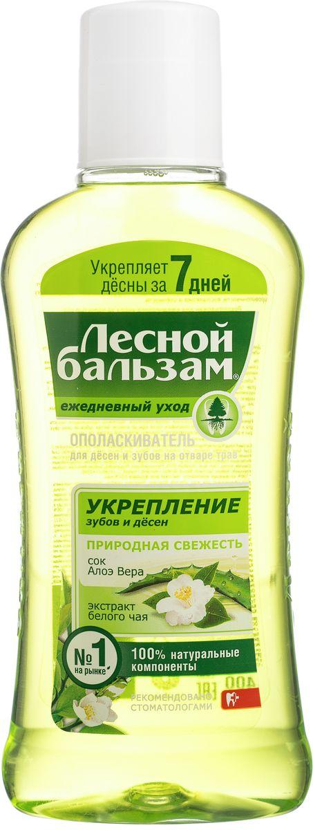 Лесной Бальзам Бальзам-ополаскиватель для полости рта Природная свежесть 400 мл65508261Ополаскиватель для десен Лесной бальзам Природная свежесть, 400мл. Ополаскиватель на отваре трав. Освежает дыхание. Укрепляет десны. Защищает от бактерий. Новый мягкий вкус для ежедневного использования. В состав ополаскивателя входят 100% натуральные компоненты: сок алоэ-вера, экстракт белого чая, экстракт пихты и отвар 5 целебных трав. Ополаскиватель освежает дыхание, защищает от бактерий, способствует профилактике кариеса, удаляет налет в труднодоступных местах, способствует укреплению тканей десен, оказывает эффективную профилактику кровоточивости, воспаления и отечности. Рекомендуется ежедневное применение в дополнении к зубной пасте. Товар сертифицирован.