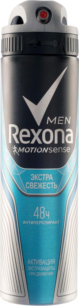 Rexona Men Motionsense Антиперспирант аэрозоль Экстра свежесть 150 мл67003799Экстрасвежесть – это разработанный специально для мужчин бодрящий свежий аромат с нотками мяты и хвои.