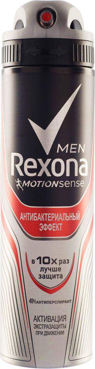 Rexona Men Motionsense Антиперспирант аэрозоль Антибактериальный эффект, 150 мл67024607Аэрозоль Rexona первая линейка мужских антиперсперантов с уникальным антибактериальным комплексом обеспечивает в 10 раз более эффективную защиту против бактерий, вызывающих неприятный запах, а также бережно относится к нежной коже подмышек. Древесный.