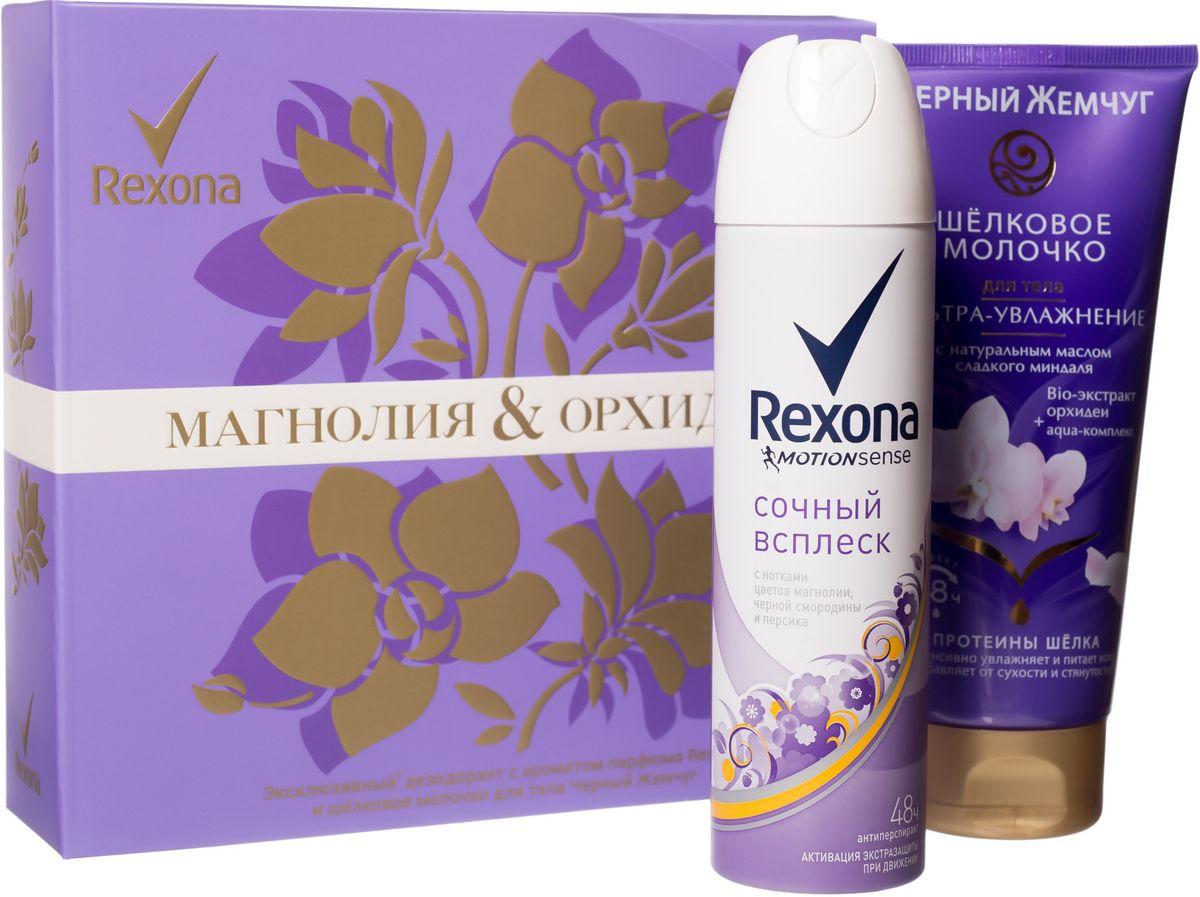 Подарочный набор Магнолия и орхидея: Rexona Дезодорант Happy 150мл + Черный жемчуг Молочко для тела Ультраувлажнение 200мл
