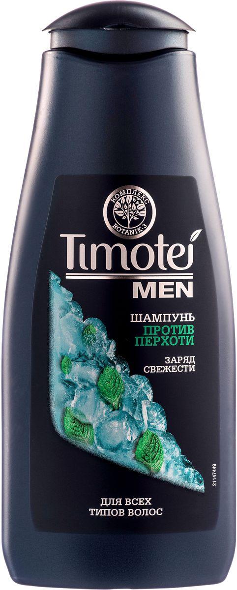 Timotei Men Шампунь Заряд свежести 400 мл5184547Очищает волосы и помогает устранить перхоть, придавая волосам здоровый вид. Подходит для всех типов волос. Содержит экстракт листьев перечной мяты и масло чайного дерева.