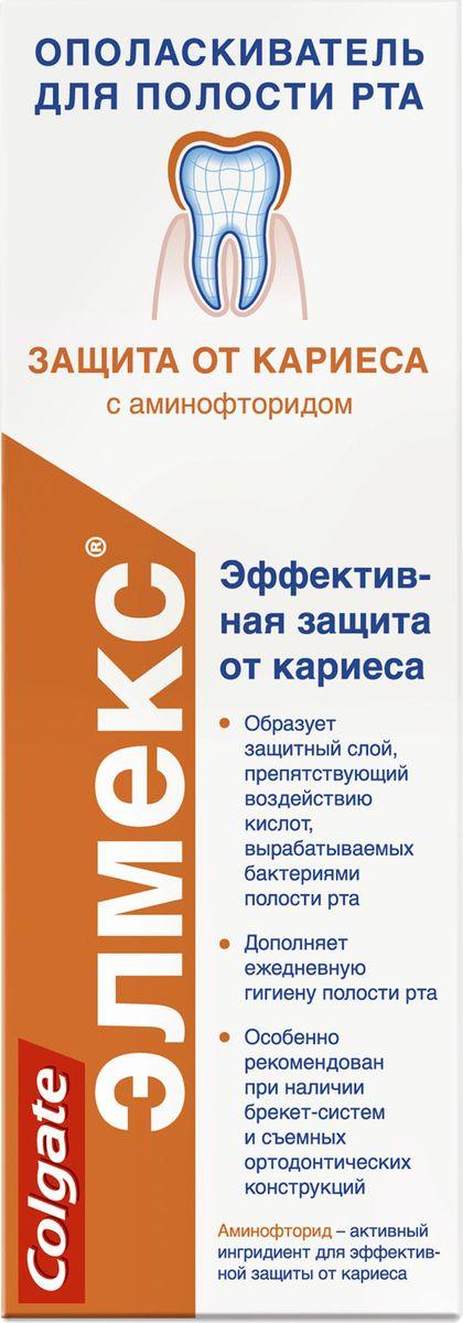 Elmex Ополаскиватель Защита от кариеса 400мл04040475Ополаскиватель 400мл -1шт Обеспечивает дополнительную защиту от, кариеса, стимулируя реминерализацию, эмали даже в труднодоступных межзубных, промежутках Особенно рекомендуется покупателям,, проходящим ортодонтическое лечение (брекет-, системы) • Не содержит спирта и красителей