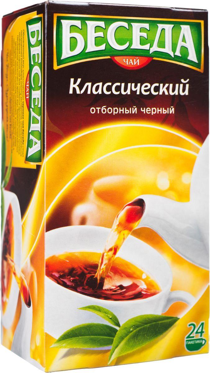 Беседа черный чай в пакетиках, 24 шт65415192/18455901Черный байховый чай Беседа подарит вам ароматный напиток, обладающий красивым янтарным цветом настоя и мягкой насыщенностью вкуса. Этот чай доставит удовольствие дома, на работе, в кругу семьи и друзей. Созданный дарить тепло, чай Беседа согреет, поднимет настроение и внесет гармонию и уют в ваш дом.