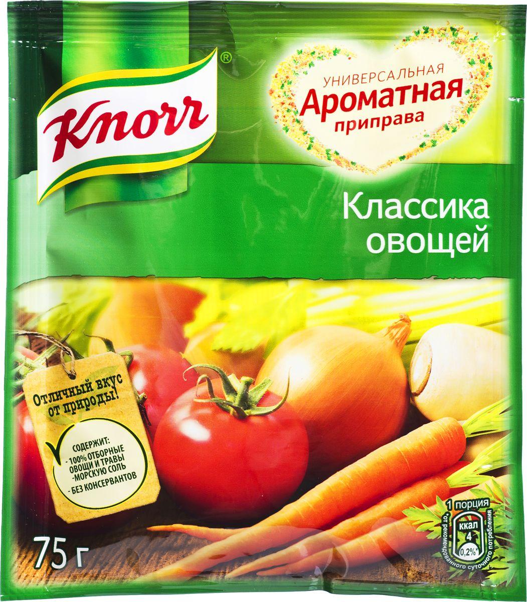 Knorr Универсальная ароматная приправа Классика овощей, 75 г20243852Универсальная приправа Knorr Классика овощей - это сухая смесь, которая поможет быстро и вкусно приготовить сытное блюдо. В состав смеси входят натуральные сушеные овощи, травы и специи, специально подобранные в определенном соотношении, чтобы наиболее ярко оттенить вкус блюда. Достаточно добавить одну порцию приправы во время приготовления второго блюда или супа, и смесь придаст вашей пище аппетитный аромат. Удобная герметичная упаковка не пропускает посторонних запахов и великолепно сохраняет все свойства смеси. Уважаемые клиенты! Обращаем ваше внимание, что полный перечень состава продукта представлен на дополнительном изображении.