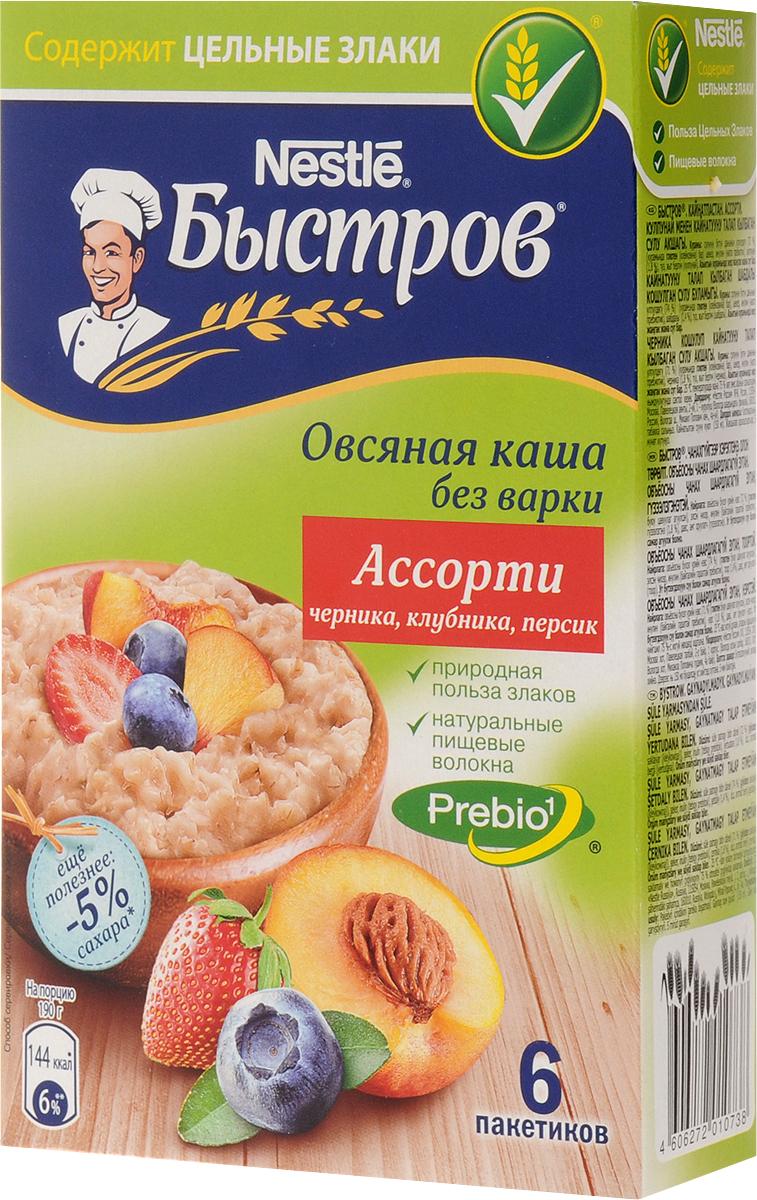 Быстров Ассорти персик черника клубника каша овсяная, 6 х 40 г12228585Хлопья в кашах Быстров - это высококачественные хлопья из цельных злаков. Они сохраняют всю природную пользу - ценные пищевые волокна (клетчатку), витамины и минеральные вещества. Содержит 100% натуральные цельные отборные злаки и натуральный пребиотик, улучшающий пищеварение. В состав каш Быстров Prebio входит натуральный пребиотик инулин. Инулин стимулирует рост собственной полезной микрофлоры кишечника, а значит, улучшает пищеварение и общее самочувствие. Для лучшего эффекта рекомендуется съедать 2 порции каши Быстров каждый день. Короб содержит 6 пакетов (по 2 пакетика каждого вкуса). Один пакет рассичитан на 1 порцию (150 мл воды). Уважаемые клиенты! Обращаем ваше внимание, что полный перечень состава продукта представлен на дополнительном изображении. Упаковка может иметь несколько видов дизайна. Поставка осуществляется в зависимости от наличия на складе.