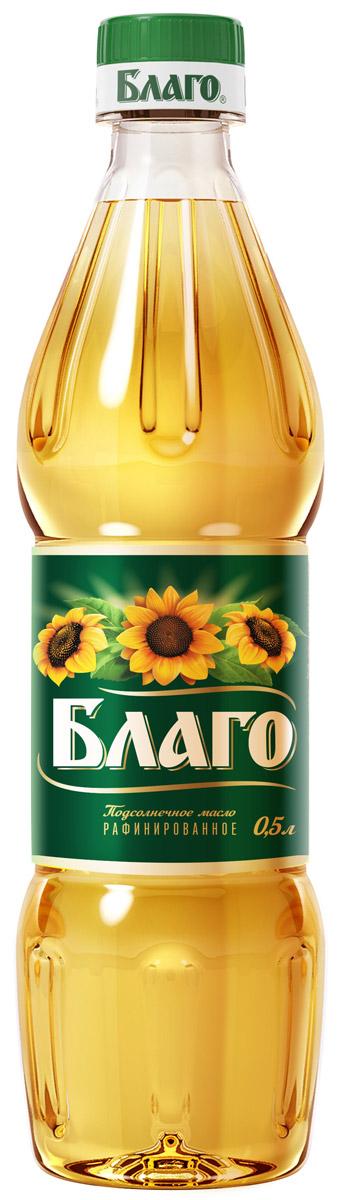 Благо масло подсолнечное рафинированное премиум сорт, 0,5 л4607014782197Одинаково хорошо подойдет и для жарки, и для заправки салатов, и для приготовления выпечки. Для его производства используются только отборные семечки, собранные на полях российского Черноземья. Именно благодаря отборному натуральному сырью и высоким стандартам качества, масло Благо заслужило признание хозяек России.