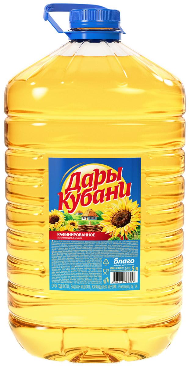 Дары Кубани масло подсолнечное рафинированное высший сорт, 5 л4607014782258Идеально подходит для приготовления любимых жареных или тушеных блюд, а также салатов и выпечки, с сохранением всех полезных свойств подсолнечного масла.