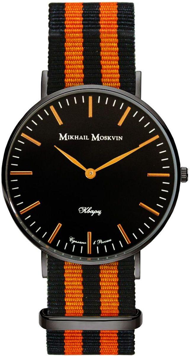 Часы наручные мужские Mikhail Moskvin, цвет: черный, оранжевый. 1226A11L2/221226A11L2/22Качественные Mikhail Moskvin изготовлены из различных элементов, которые гармонично воздействуют между собой.Корпус традиционной формы диаметром 41 мм покрыт высоколегированной сталью методом напыления ионами по современным технологиям. Изделие имеет степень влагозащиты, а также дополнено устойчивым к царапинам минеральным стеклом. Ремешок часов выполнен из текстиля в виде георгиевской ленты и оснащен классической пряжкой, которая позволит с легкостью снимать и надевать изделие. Стальная застежка - гарантия надежности фиксации ремня на запястье. \