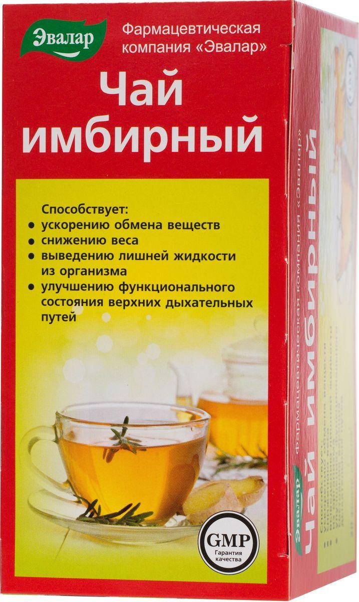 Эвалар чай имбирный в фильтр-пакетах, 20 шт4602242005711Комплекс растительных компонентов чая: имбирь лекарственный, трава чабреца, кора ивы, трава мелиссы, цветки липы и плоды шиповника - обладают общеукрепляющим действием, повышают защитные силы организма.
