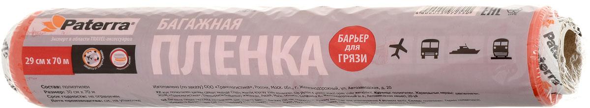 Пленка багажная Paterra, цвет: оранжевый, 29 см х 70 м409-071_оранжевыйПолиэтиленовая пленка Paterra - это экономичный способ защитить ваш багаж от механических повреждений и от несанкционированного вскрытия во время путешествий. Рулона пленки хватит для защиты 4-х чемоданов. Толщина пленки 12 мкм. Благодаря цвету пленки, вам будет легче обнаружить свои вещи на багажной ленте. Размер пленки: 29 см х 70 м.