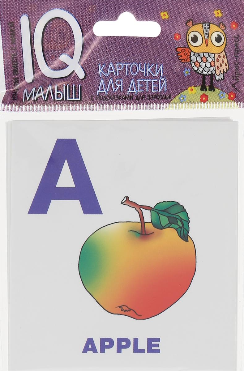 Айрис-пресс Обучающие карточки English Алфавит Часть 1