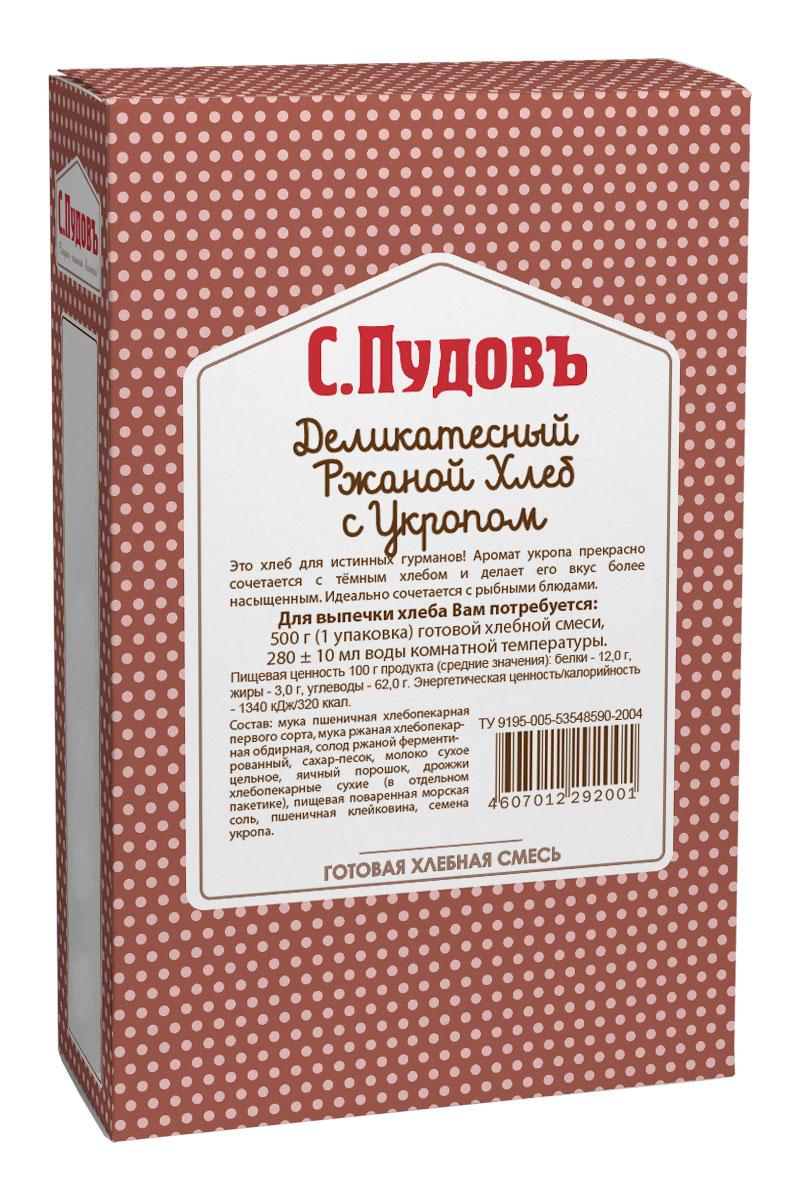С. Пудовъ Пудовъ деликатесный ржаной хлеб с укропом, 500 г 4607012292001
