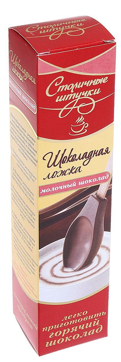 Столичные штучки Ложка шоколад молочный, 25 г1371Молочный шоколад в форме ложки очень удобен для приготовления вкусного, насыщенного напитка и вы можете использовать шоколадную ложку для его приготовления четырьмя разными способами, согласно инструкции на упаковке. Для добавления шоколада вам нужно всего лишь опустить ложку в горячее молоко или кофе и помешивать, пока ложка полностью не растворится. Прекрасный напиток будет готов моментально. Уважаемые клиенты! Обращаем ваше внимание, что полный перечень состава продукта представлен на дополнительном изображении.
