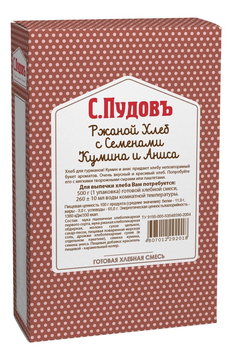 Пудовъ ржаной хлеб с семенами кумина и аниса, 500 г