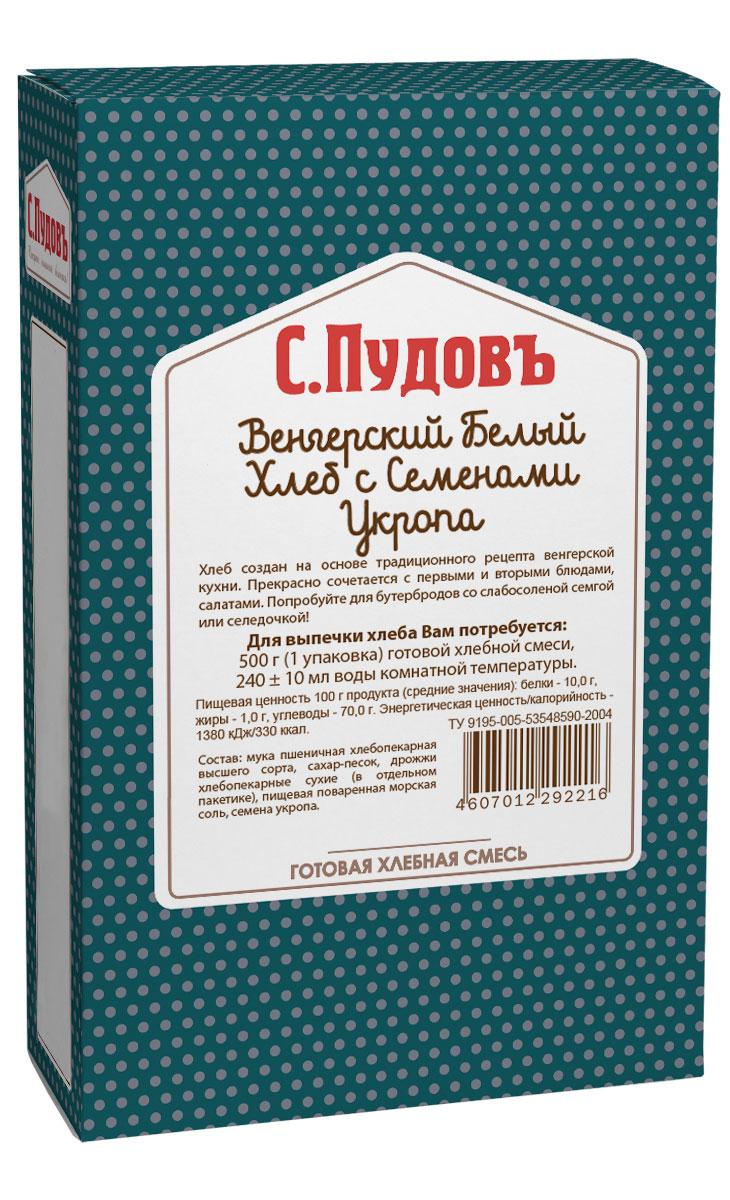 С. Пудовъ Пудовъ венгерский белый хлеб с семенами укропа, 500 г 4607012292216