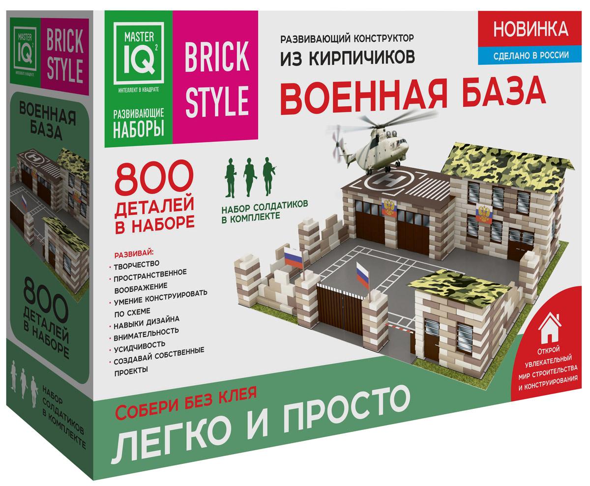 Brick Style Конструктор Военная База1303Кирпичики конструктора Brick Style Военная База совсем как настоящие, только очень легкие. Благодаря этому из них удобно строить модели зданий и сооружений самого разного размера - от маленького домика до громадного замка. Готовые конструкции будут иметь совсем небольшой вес, из без труда поднимает даже малыш. В подробной инструкции описаны все шаги по сборке выбранной модели. Проектируйте и создавайте свои собственные постройки - творчество и фантазия не ограничены! Конструктор позволяет развивать творчество, пространственное воображение, умение конструировать по схеме, навыки дизайна, внимательность, усидчивость. Открой для себя увлекательный мир строительства и конструирования.