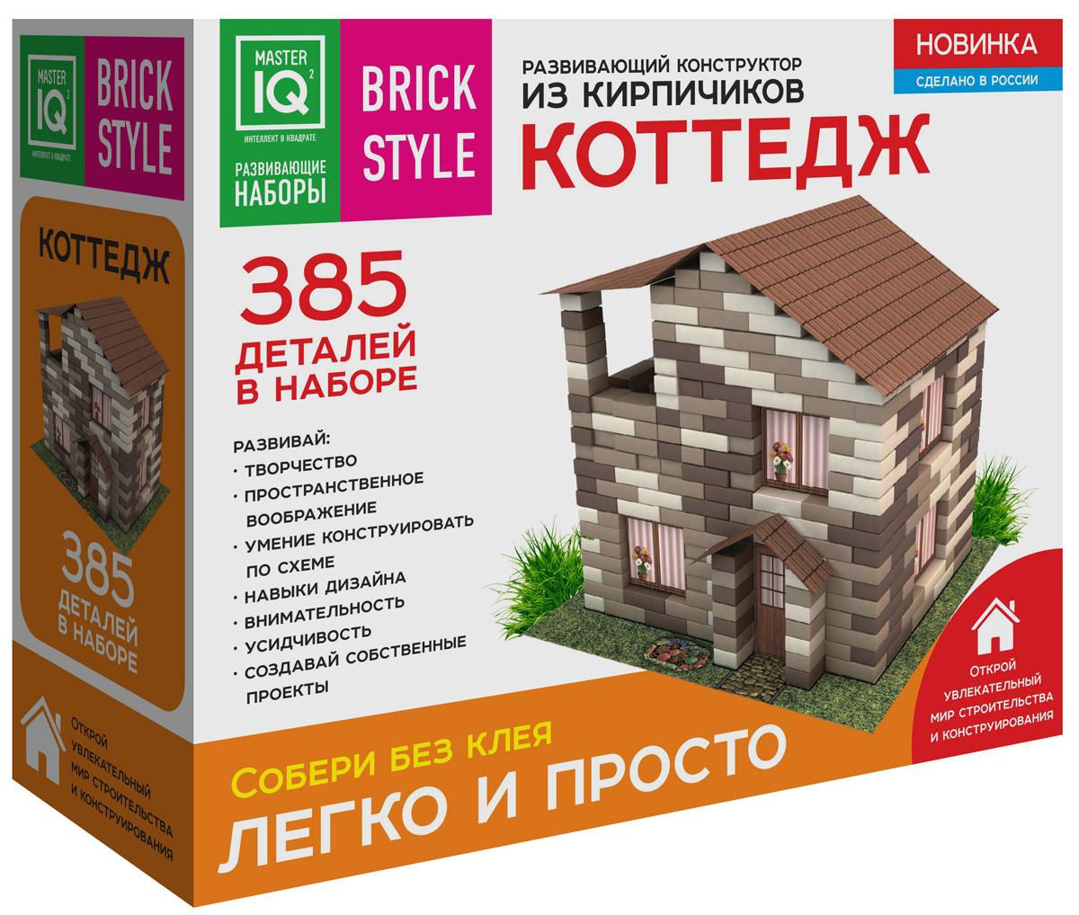 Каррас Конструктор Коттедж1304Кирпичики конструктора Brick Style Коттедж совсем как настоящие, только очень легкие. Благодаря этому из них удобно строить модели зданий и сооружений самого разного размера - от маленького домика до громадного замка. Готовые конструкции будут иметь совсем небольшой вес, из без труда поднимает даже малыш. В подробной инструкции описаны все шаги по сборке выбранной модели. Проектируйте и создавайте свои собственные постройки - творчество и фантазия не ограничены! Конструктор позволяет развивать творчество, пространственное воображение, умение конструировать по схеме, навыки дизайна, внимательность, усидчивость. Открой для себя увлекательный мир строительства и конструирования. С помощью конструктора ребенок сможет узнать, из чего делаются настоящие дома, зачем нужен цемент, а также он дает возможность ребенку почувствовать себя настоящим строителем! Все используемые материалы – натуральные и экологически чистые.