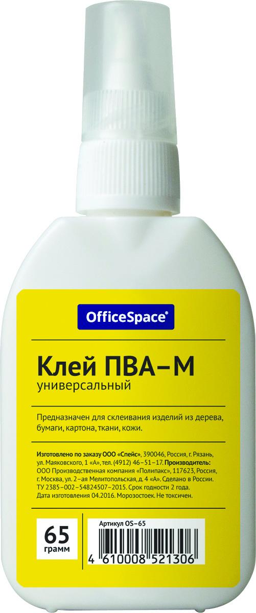 OfficeSpace Клей для бумаги и картона ПВА 65 гOS-65Клей для бумаги и картона ПВА OfficeSpace предназначен для склеивания бумаги, картона, дерева. Флакончик с дозатором. Морозоустойчивость. После использования закрывайте колпачком.
