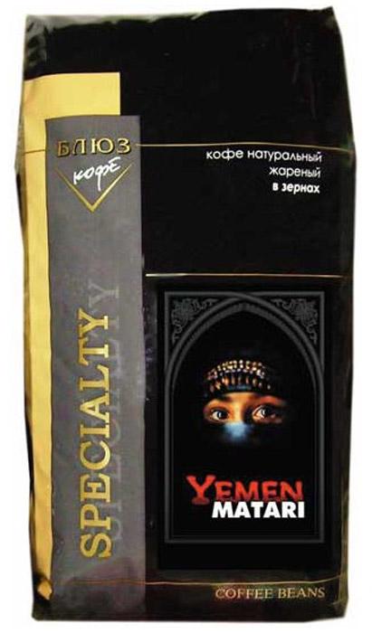 Блюз Йемен Мока Матари кофе в зернах, 1 кг4600696410020Лучший из йеменских сортов кофе, собираемый в северной части Йемена в районе Матари вблизи города Сана на высоте 1000-2000 м. Это первый сорт кофе, завезенный в Россию. Именно его пили российские и европейские монархи. Отсюда происходит и его второе название - Кофе Лордов. Вкус насыщенный, острый с шоколадным привкусом, аромат - тонкий, винно-фруктовый, с дымными оттенками. Уникальная, чуть заметная кислинка придает напитку мягкий и пикантный вкус. Сказочные богатства Йемена всегда основывались на выгодной торговле самым большим богатством древности - кофе, специями и благовониями. И поныне перехватывает дыхание от пряных ароматов йеменских базаров. И хотя караванные пути давно уже занесены песком, перенестись во времена Царя Соломона - так же просто, как выпить чашку крепчайшего Йеменского кофе (название популярного сорта Мока происходит от искаженного европейцами названия (англ. Mocha) крупнейшего центра торговли кофе - порта Аль-Маха).