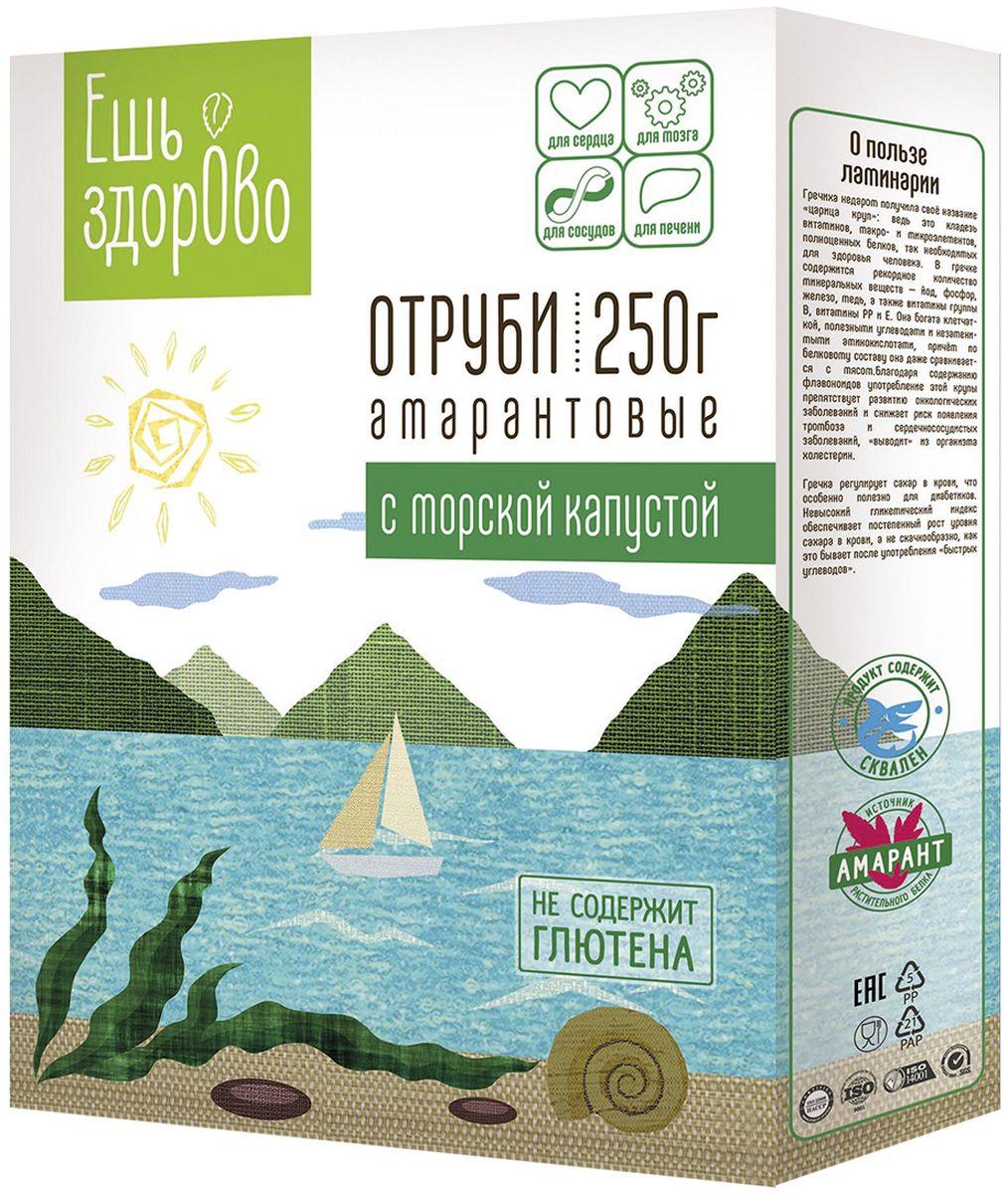 Ешь здорово отруби амарантовые с морской капустой, 250 г