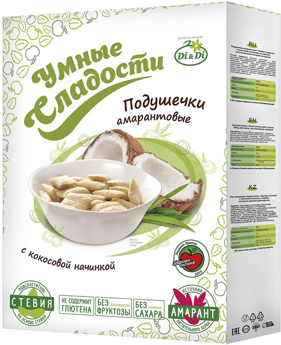Умные сладости подушечки амарантовые с кокосовой начинкой, со стевией, 220 г4603725964396Не повышает уровень сахара в крови. При чрезмерном употреблении может оказывать слабительное действие