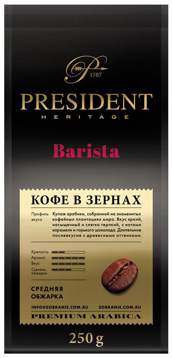 President Barista кофе в зернах, 250 г4670016472816К производству молотого кофе, идеально подходящего для заваривания в турке и в чашке, были привлечены знаменитые бариста, создавшие из отборных сортов арабики оригинальный сбалансированный купаж.