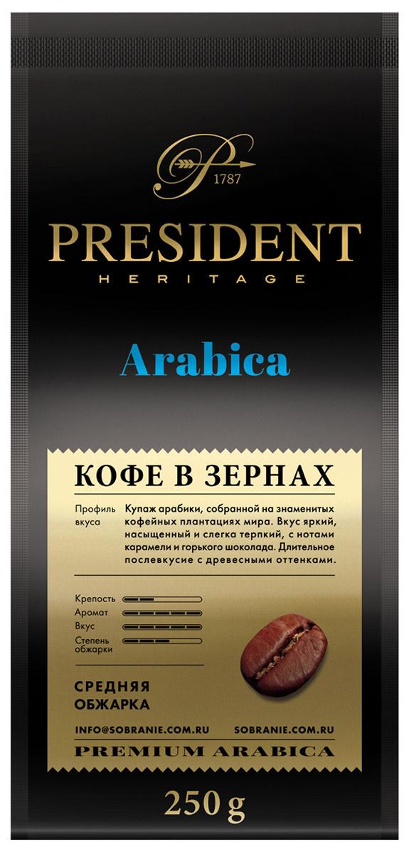 President Arabica кофе в зернах, 250 г4670016472830Cостав PRESIDENT HERITAGE ARABICA входит арабика, собранная на знаменитых кофейных плантациях мира. Сваренный кофе PRESIDENT HERITAGE ARABICA обладает насыщенным ароматом, великолепным, сбалансированным вкусом и красивой пенкой с тигровым эффектом.