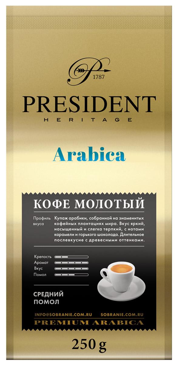 President Arabica кофе молотый, 250 г president дольче с грушей