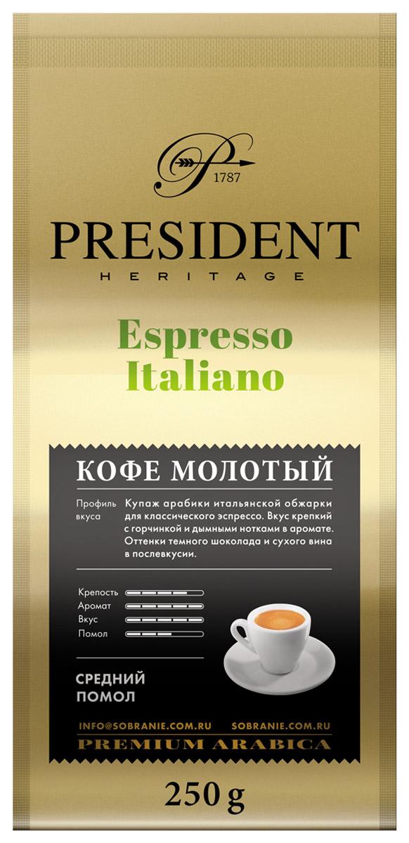President Espresso Italiano кофе молотый, 250 г4670016472861Купаж из зерен арабики, обжаренный по итальянскому рецепту для приготовления классического эспрессо – бодрящего, насыщенного, со стойкой пенкой.